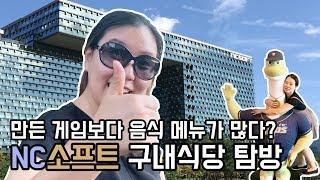 """""""린저씨들♡잘먹을게요"""" 엔씨소프트 구내식당을 가다!"""