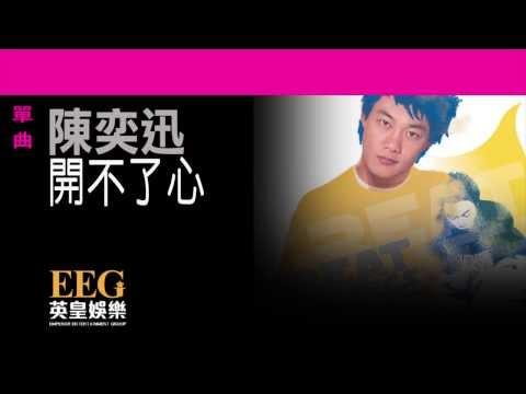 陳奕迅Eason Chan《開不了心》OFFICIAL官方完整版[LYRICS][HD][歌詞版][MV]