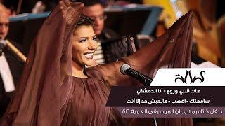 Assala's Medley [ Cairo Opera House 2016 ]