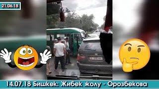 Бишкекте КАЧАН Маршуртка катышкан ЖОЛ кырсыгы азаят? Элдик Роликтер