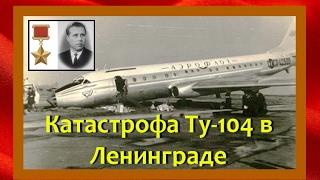 Память. Герой Викентий Грязнов. 23 апреля 1973 Рейс 2420