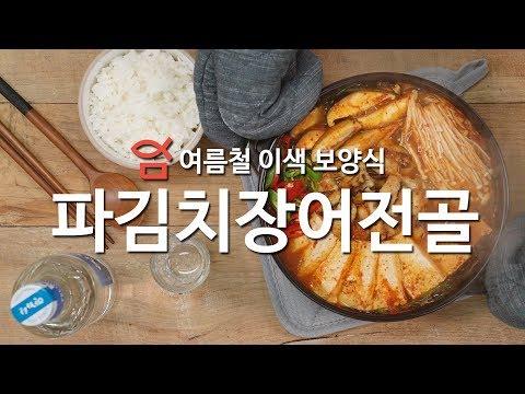 [얌테이블] 여름철 보양식! 맛과 영양을 한번에 파김치 장어전골