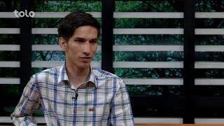 بامداد خوش - جوانان - صحبت ها با مصدق پارسا (روزنامه نگار) در مورد فعالیت هایش