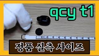 정품 qcy-t1 블루투스 이어폰 언박싱 실측 사이즈 측정