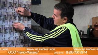видео Микрозайм в Нано-Финанс