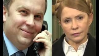 Телефонный разговор между Шуфричем и Тимошенко. 18 марта 2014 года в 23:17 по украинскому времени