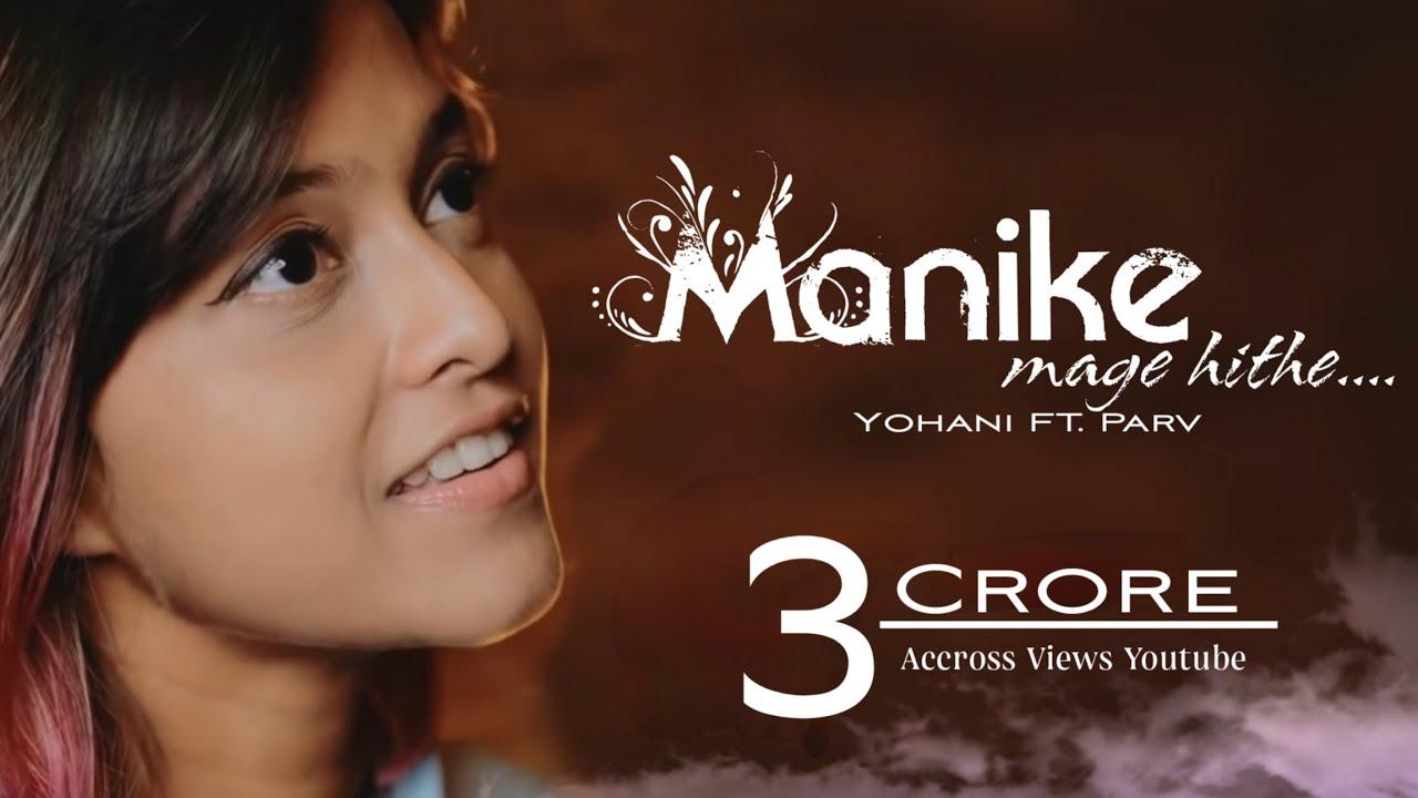 Manike Mage Hithe | Manike Mage Hithe මැණිකේ මගේ හිතේ - Cover - Yohani & Parv Mishra