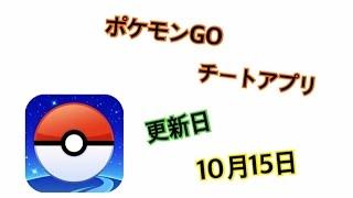 ポケモンGOチートアプリ更新日10月15日