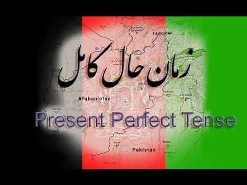 Present Perfect Tense in Farsi Dari language - آموزش زبان فارسی دری - زمان حال کامل