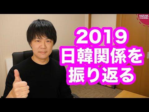 2019/12/31 激動の日韓関係2019をさらりと振り返ってみよう