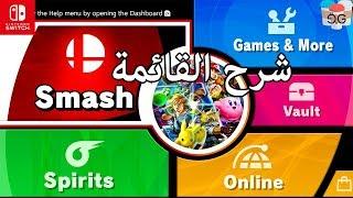 شرح القائمة Super Smash Bros. Ultimate