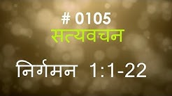 निर्गमन (#0105) Exodus 1 : 1 - 22 Hindi Bible Study Satya Vachan