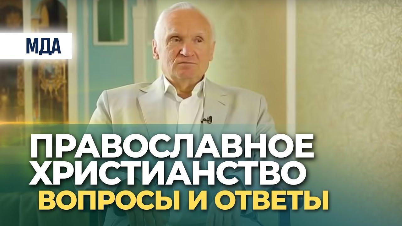 Православное Христианство :: вопросы и ответы — Осипов А.И ...