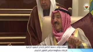 السلطنة تؤكد دعمها الكامل لإنجاح الجهود الرامية للارتقاء بمنظومة مجلس التعاون الخليجي