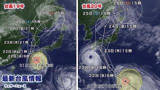 ダブル台風 19号は奄美に最接近、20号も西日本上陸へ