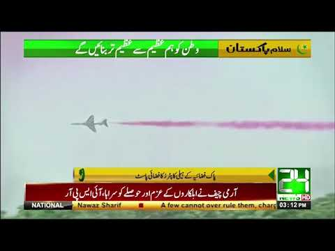 Flypast Of Turkish & Saudi Fighter Jets On 70th Independence Day - 24 News HD