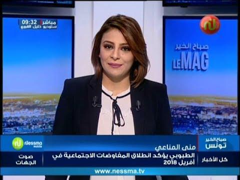 Sbeh Elkhir Le Mag Du Mardi 28 Novembre 2017
