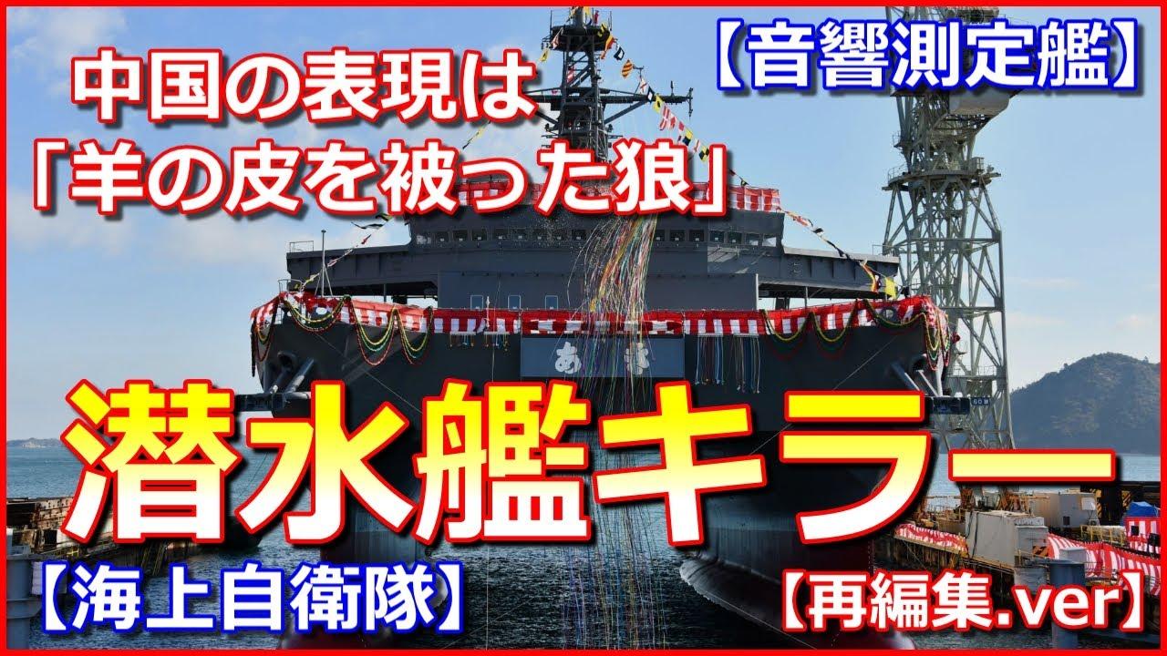 【潜水艦キラー】音響測定艦「あき」が中国から「羊の皮を被った狼」とお褒めの言葉を頂いた【海上自衛隊 再編集 ver】