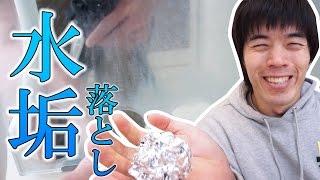 感激!アルミ箔で鏡の水垢が激的に落ちた! thumbnail