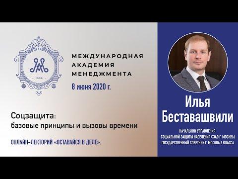Илья Беставашвили. Соцзащита: базовые принципы и вызовы времени