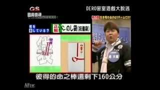 DERO密室游戏大脱逃第21集