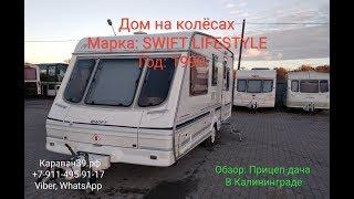 Дом на колёсах, Прицеп-дача, Караван: Swift LIFESTYLE.