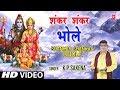 SHANKAR SHANKAR BHOLE I K.P. SAXENA I NEW SHIV BHAJAN I FULL HD VIDEO SONG