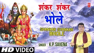 SHANKAR SHANKAR BHOLE I K.P. SAXENA I NEW SHIV BHAJAN I FULL HD VIDEO SONG