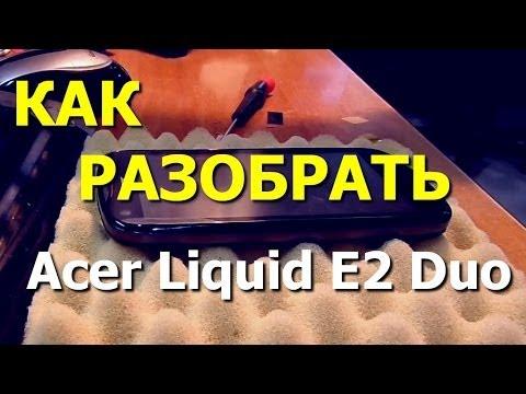 Как разобрать смартфон Acer Liquid E2 Duo (V370) (disassembly)