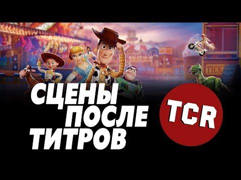 ИСТОРИЯ ИГРУШЕК 4 - СЦЕНЫ ПОСЛЕ ТИТРОВ