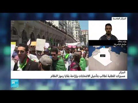 الجزائر: الطلبة يتظاهرون للمرة الثانية في رمضان داعين لرحيل باقي رموز النظام  - 12:55-2019 / 5 / 15