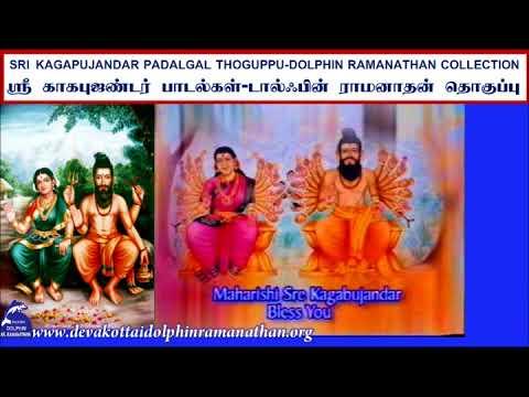 SRI KAGAPUJANDAR SIDDHAR SONGS  DOLPHIN RAMANATHAN COLLECTION ஸ்ரீ காகபுஜண்டர் சித்தர் பாடல்கள்
