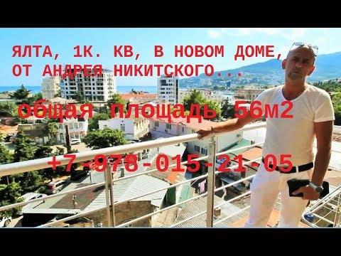Крым, Ялта,  купить квартиру, Квартира 56м2, в новом доме, от Андрея Никитского... 8-978-015-21-05