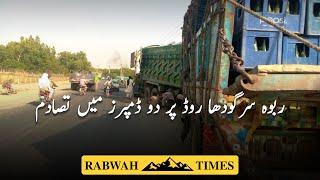 Rabwah:Sargodha road per do dumpers me tsadum