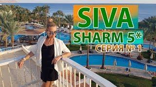 SIVA SHARM RESORT & SPA 5* ОБЗОР ОТЕЛЯ, НОМЕР, УЖИН, ДОРОГА К МОРЮ #Egypt #отпуск #sharm #travel