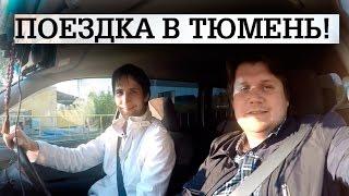 Командировка в Тюмень, встреча с партнером(, 2016-05-17T08:45:50.000Z)