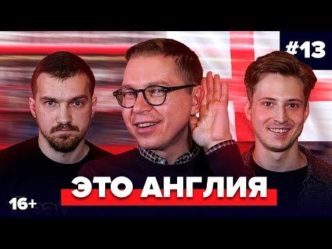 Журавель, Алхазов, Качанов | Подкаст про английский футбол #13 | Это Англия