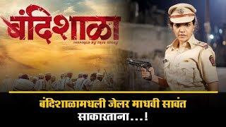 Bandishala Marathi Movie Madhavi Sawant Story