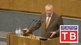 Жириновский: всем депутатам выехать в регионы и работать!