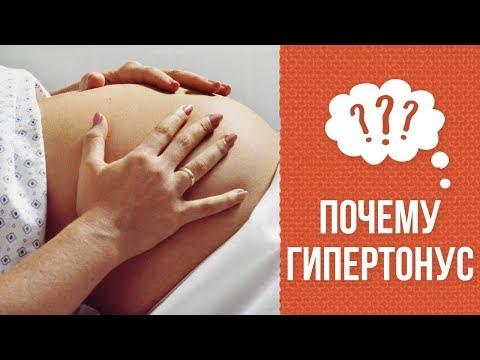Каменеет и болит живот при беременности