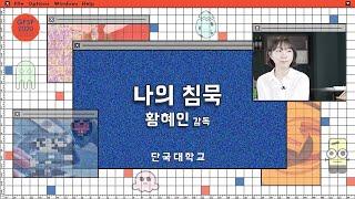 GFSF2020 황혜인 감독 GV 코멘터리