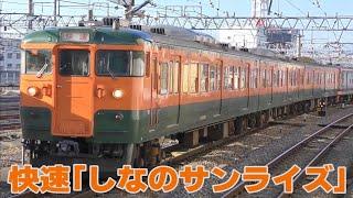 【JR東日本】115系 快速「しなのサンライズ」 長野駅3番線到着