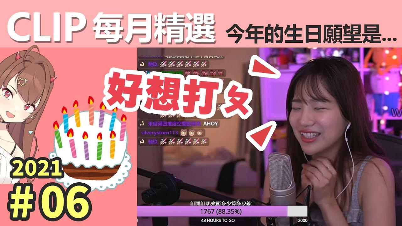 【Clip精選】今年的生日願望是...好想打ㄆ!! 2021年6月實況Clip 貝莉莓