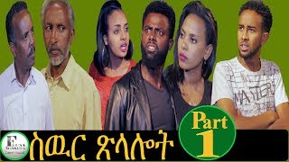 New Eritrean Film 2019 - (Stage Drama)- SWUR XLALOT -( ሱዉር ጽላሎት) - Part 1
