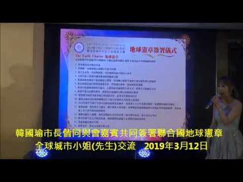 韓國瑜市長偕同與會嘉賓共同簽署聯合國地球憲章  全球城市小姐先生交流
