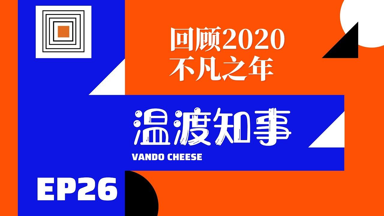 温渡知事:告别2020 不凡之年——艰难,我们已携手走过!