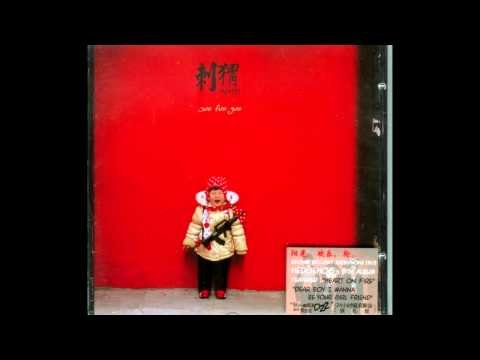 刺猬 - 乐队 | Hedgehog - The Band (Chinese Indie Rock)