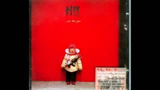 刺猬 - 乐队   Hedgehog - The Band (Chinese Indie Rock)