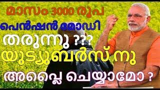 3000 rs pension   How to apply Pradhan Mantri Shram Yogi Maan-dhan PM-SYM malayalam   The 7th GunMan