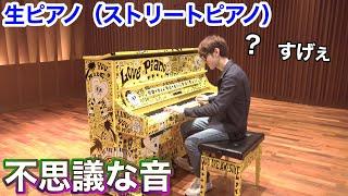 生ピアノからピアノじゃない音が出てきたんだけど、この楽器、何と呼べばいい? 【♪銀河鉄道999】